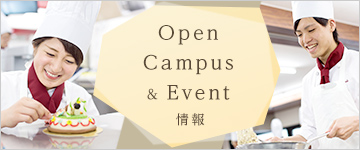 Open Campus & Event 開催中